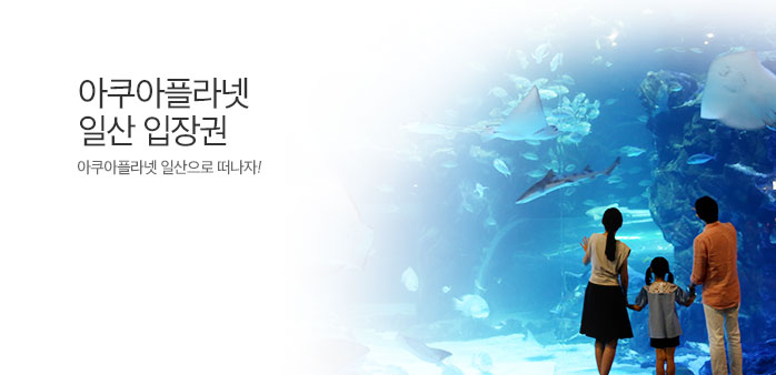 아쿠아플라넷 일산 입장권_best banner_0_입장권/레저_/deal/adeal/1644667