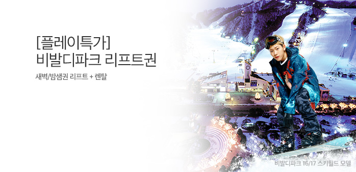 [플레이특가] 비발디 밤샘/새벽+렌탈_best banner_0_스키/썰매_/deal/adeal/1730934