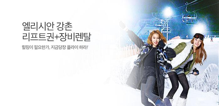 [플레이특가] 강촌 시간권+렌탈PKG_best banner_0_스키/썰매_/deal/adeal/1700921
