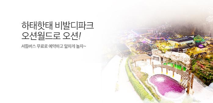 [플레이특가] 오션월드 美친특가~!!_best banner_0_워터파크/스파_/deal/adeal/1707833