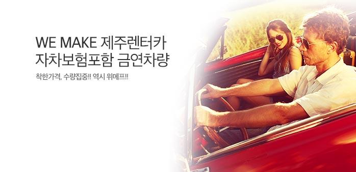 [플레이특가] 제주렌터카 금연,신형!_best banner_0_제주도여행_/deal/adeal/1715971