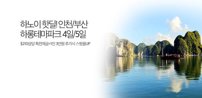 [플레이특가] 하노이+하롱파크 핫딜!_best banner_0_해외여행_/deal/adeal/1724710