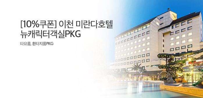[10%쿠폰] 미란다호텔 신규PKG 3~6월_best banner_0_호텔_/deal/adeal/1738117