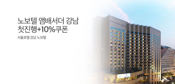 [10%쿠폰] 노보텔 앰배서더 서울강남_best banner_0_호텔_/deal/adeal/1727131