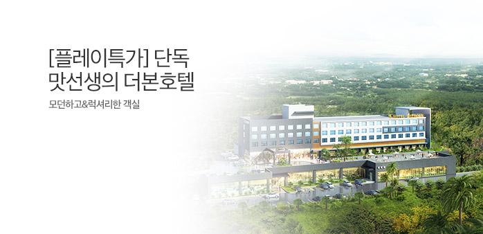 [플레이특가] 더본호텔 빽다방이벤트_best banner_0_제주도여행_/deal/adeal/1744403
