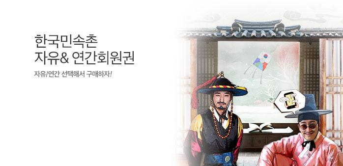 [플레이특가] 한국민속촌 연간&자유_best banner_0_입장권/레저_/deal/adeal/1695729