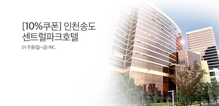 [10%쿠폰] 인천 송도 센트럴파크호텔_best banner_0_호텔_/deal/adeal/1629234