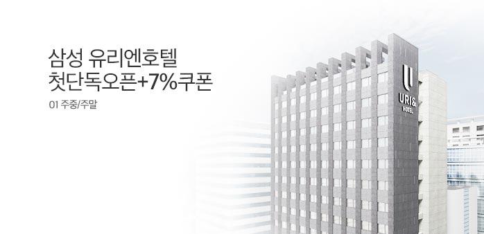 [7%쿠폰] 삼성 유리앤 신규 첫오픈!_best banner_0_호텔_/deal/adeal/1709088