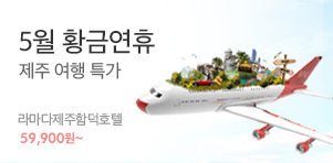 [기획전] 제주 5월황금연휴 얼리버드