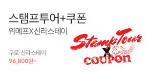 ★주목★SHILLA STAY 스탬프 투어