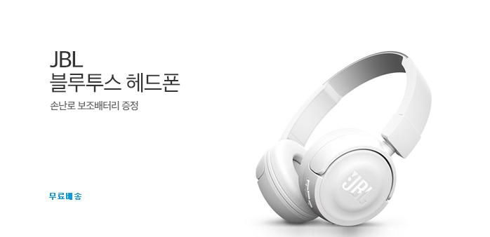 [키덜트랜드] JBL T450BT 헤드폰_best banner_0_디지털_/deal/adeal/1609371