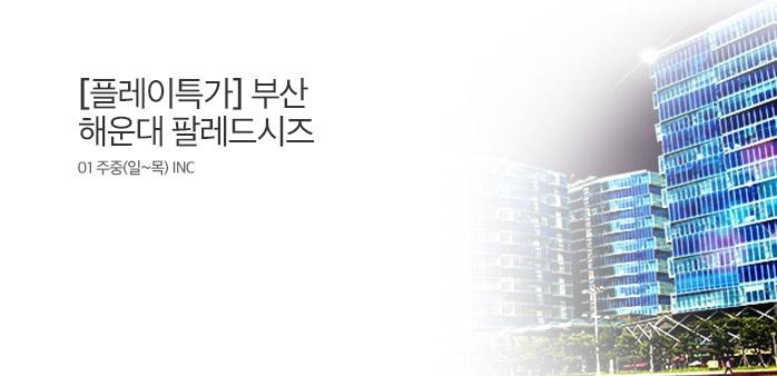 [플레이특가] 부산해운대 팔레드시즈_best banner_0_리조트/콘도_/deal/adeal/1715619
