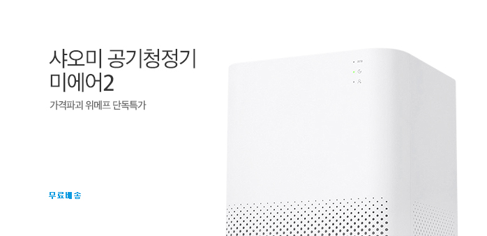 [무료배송] 샤오미 공청기 미에어2_best banner_0_디지털_/deal/adeal/1735358