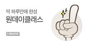 [기획전] 전국 원데이클래스