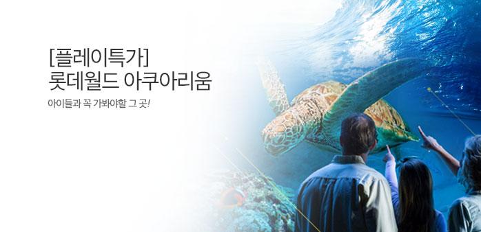 [플레이특가] 롯데월드 아쿠아리움_best banner_0_입장권/레저_/deal/adeal/1737555