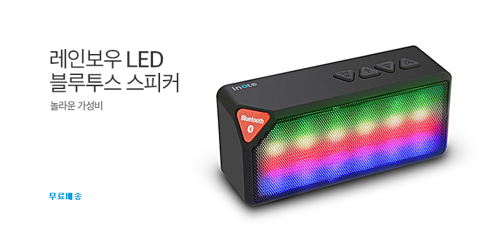 [폰템샵] 레인보우 LED 스피커_best banner_0_디지털_/deal/adeal/1725824