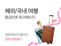 [기획전] 황금연휴에 여행가자!