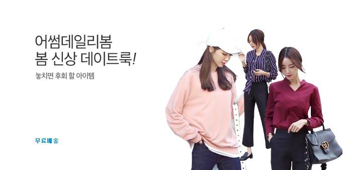 [무료배송] 어썸데일리 봄신상 코디_best banner_0_여성의류_/deal/adeal/1730442