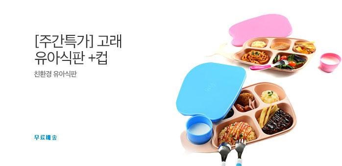 [주간특가] 고래 유아식판 +컵_best banner_0_유아동/출산_/deal/adeal/1734913