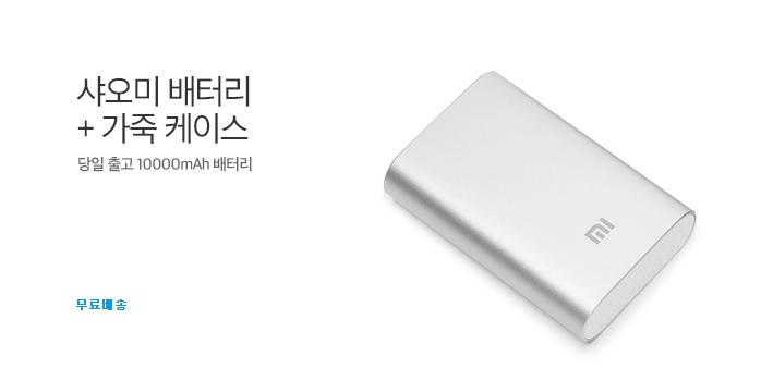 [주간특가] 샤오미배터리+가죽케이스_best banner_0_TODAY 추천^가전/디지털_/deal/adeal/1711257