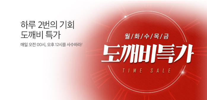 [기획전] 도깨비 특가_best banner_0_서울 핫플레이스_/deal/adeal/1623660