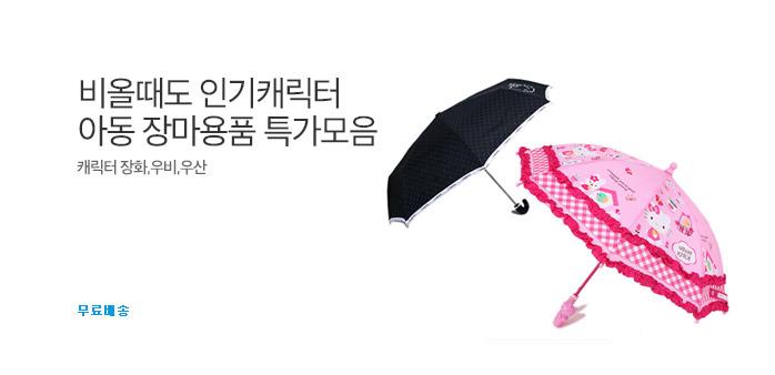 [무료배송] 신상! 우산,우비,장화_best banner_0_유아동 패션/완구_/deal/adeal/1737551