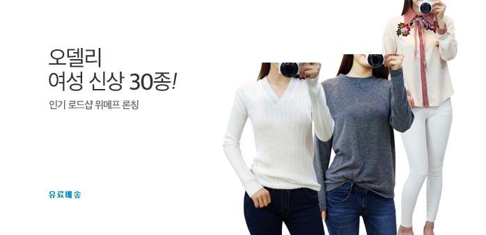 [브리치] 예쁜데일리룩 오델리 30종_best banner_0_패션소호_/deal/adeal/1741507
