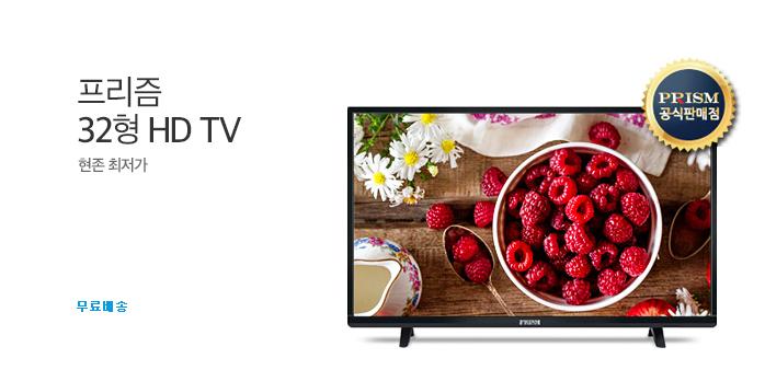 [사은품증정] 프리즘 32인치 HD TV_best banner_0_가전_/deal/adeal/1718288