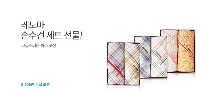 [롯데] 레노마 손수건 박스포장 2Set_best banner_0_롯데백화점_/deal/adeal/1740599