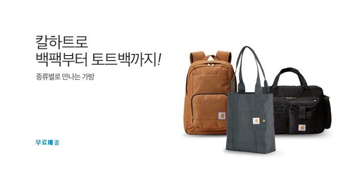 [해외배송] 칼하트 가방 모음_best banner_0_해외쇼핑^패션_/deal/adeal/1728378