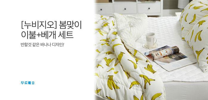 [봄봄봄] 누비지오 이불+베개 세트_best banner_0_가구/홈/데코_/deal/adeal/1672763