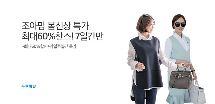[무료배송] 조아맘 봄신상 단독특가!_best banner_0_패션소호_/deal/adeal/1726871