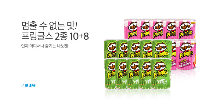 [무료배송] 프링글스 2종 53g 10+8_best banner_0_식품_/deal/adeal/1730660