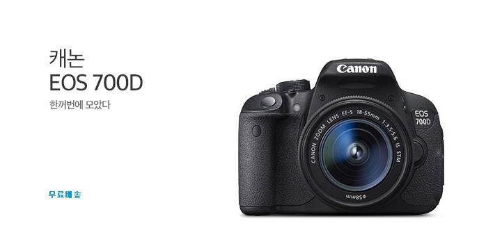 캐논 700D(18-55) DSLR_best banner_0_디지털_/deal/adeal/1610415
