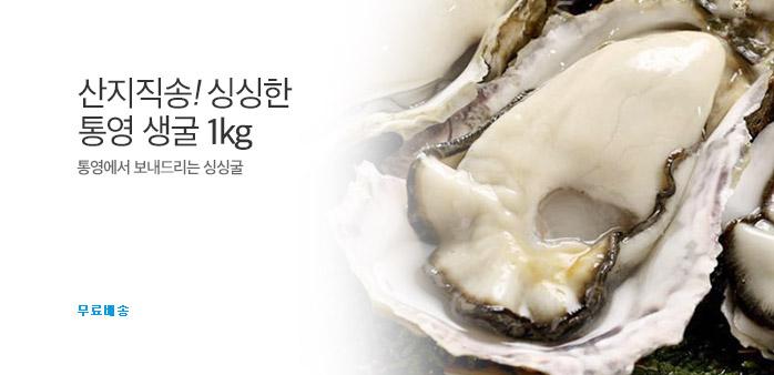 산지직송! 싱싱한 통영 생굴1kg 특가_best banner_0_식품_/deal/adeal/1743962