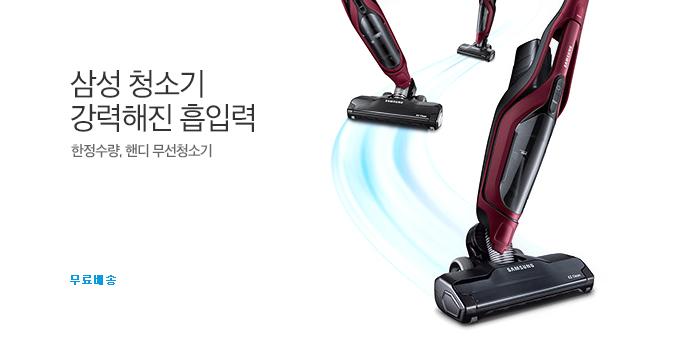 [봄봄봄]삼성무선청소기 VS60K6030KP_best banner_0_TODAY 추천^가전/디지털_/deal/adeal/1683059