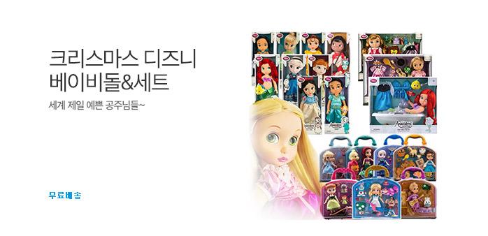 [무료배송] 디즈니 베이비돌&세트 _best banner_0_유아동 패션/완구_/deal/adeal/1541485