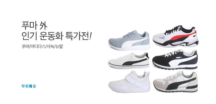 [무료배송] 푸마 운동화外 초특가!!_best banner_0_스포츠/아웃도어_/deal/adeal/1731863