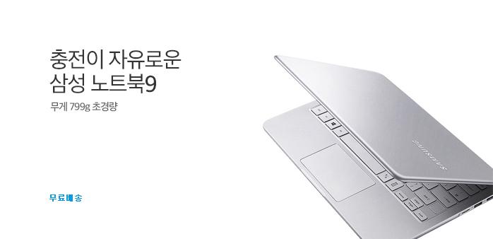 [카드할인] 삼성노트북NT900X3Y-KD3S_best banner_0_TODAY 추천^가전/디지털_/deal/adeal/1660540