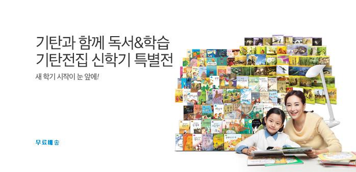 [신학기잇템] 기탄 신학기 특별 전집_best banner_0_도서/교육_/deal/adeal/1680466