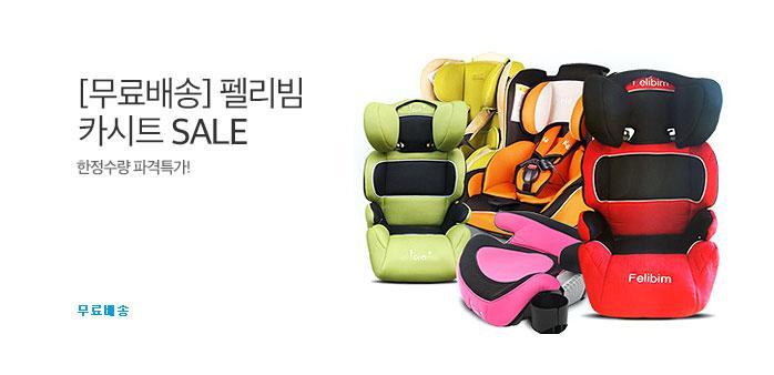[무료배송] 펠리빔 카시트 SALE_best banner_0_유아동/출산_/deal/adeal/1728371