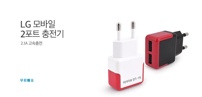 [명예의전당] LG 모바일 2포트충전기_best banner_0_디지털_/deal/adeal/1611881