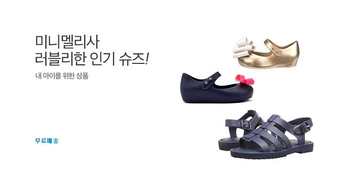 [해외배송] SS17 미니멜리사 특가전_best banner_0_해외쇼핑^패션_/deal/adeal/1731871