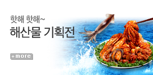[기획전] 해산물기획전