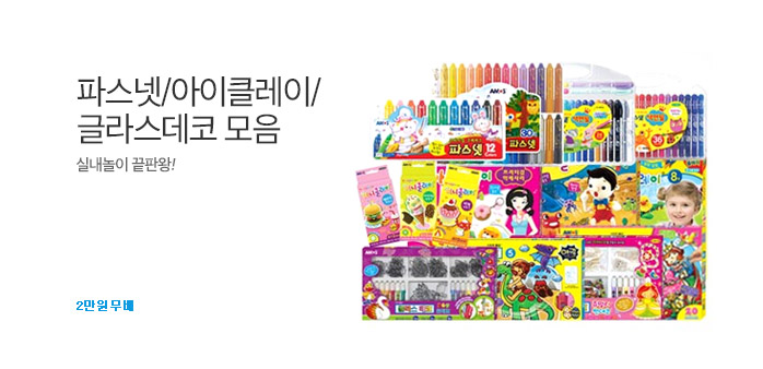 파스넷/아이클레이/글라스데코 모음_best banner_0_유아동 패션/완구_/deal/adeal/1672636