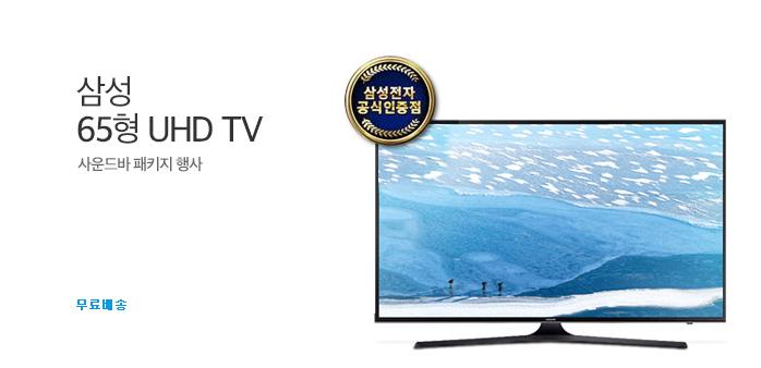 삼성 65인치 UHD TV UN65KU6300FXKR_best banner_0_가전_/deal/adeal/1587533