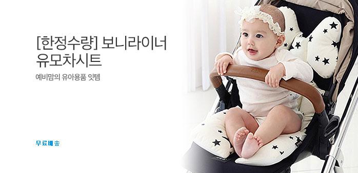 [한정수량] 보니 라이너 유모차시트_best banner_0_유아동/출산_/deal/adeal/1736872