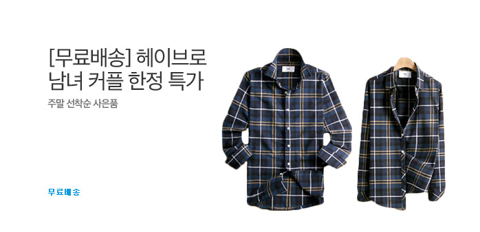 [무료배송] 싱글/커플 리얼기모 셔츠_best banner_0_TODAY 추천^패션뷰티_/deal/adeal/1709222