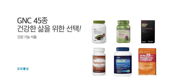 [해외배송] GNC 인기 45종 특가!_best banner_0_해외쇼핑^패션_/deal/adeal/1545212