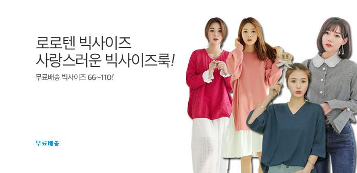 [무료배송] 봄날에 입기 좋은 신상룩_best banner_0_여성의류_/deal/adeal/1733842